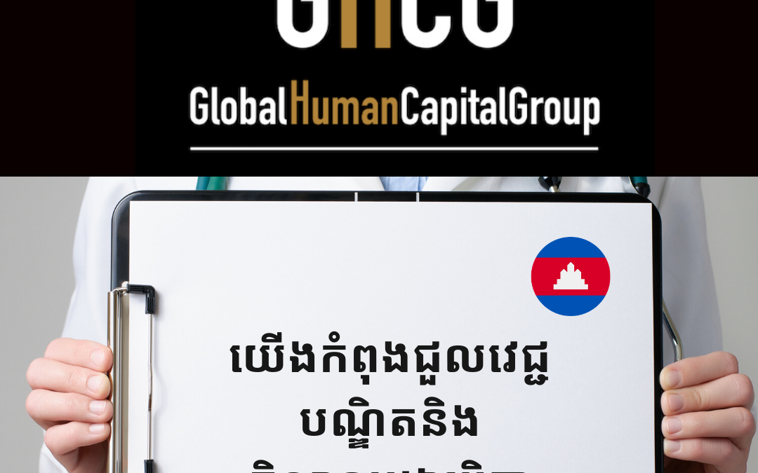 Global Human Capital Group gestiona ofertas de empleo sector sanitario: Doctores y Doctoras en Camboya, ASIA.
