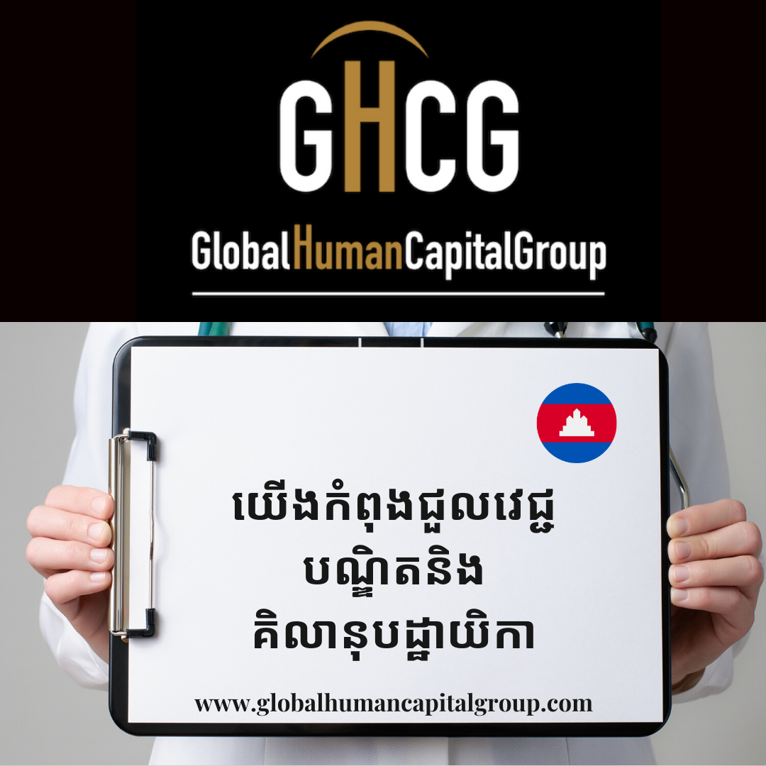 Global Human Capital Group gestiona ofertas de empleo sector sanitario: Doctores y Doctoras en Camboya, ASIA.