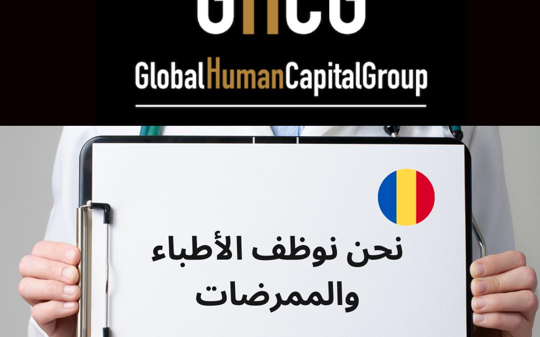 Global Human Capital Group gestiona ofertas de empleo sector sanitario: Doctores y Doctoras en Chad, ÁFRICA.