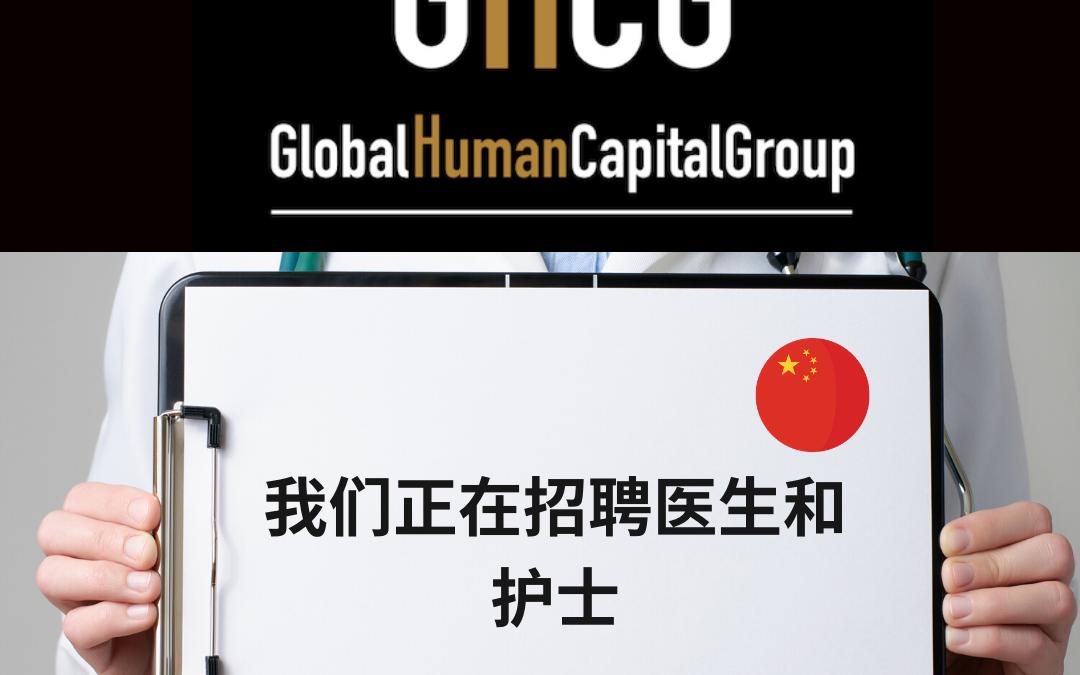 Global Human Capital Group gestiona ofertas de empleo sector sanitario: Doctores y Doctoras en China, ASIA.