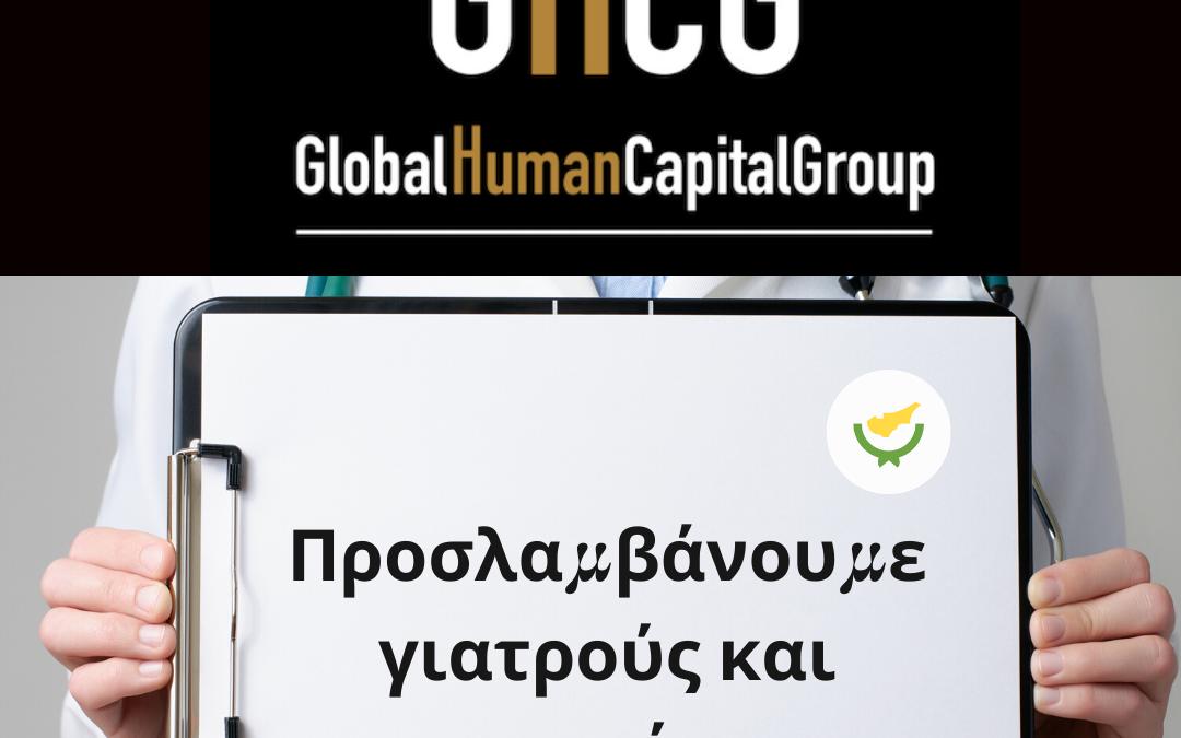Global Human Capital Group gestiona ofertas de empleo sector sanitario: Doctores y Doctoras en Chipre, ASIA.