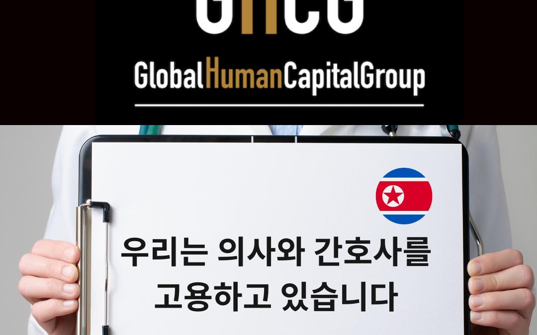 Global Human Capital Group gestiona ofertas de empleo sector sanitario: Doctores y Doctoras en Corea del Norte, ASIA.