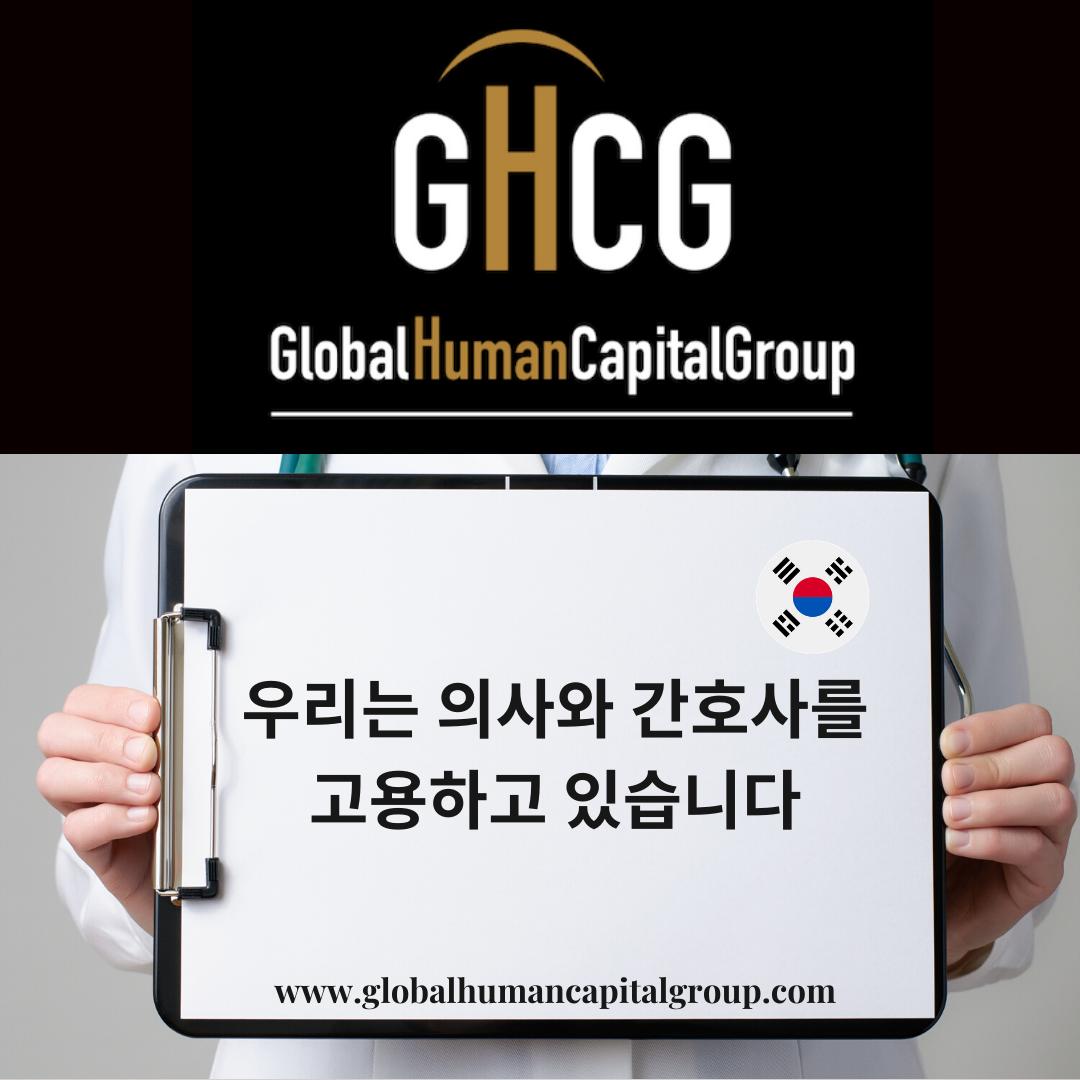 Global Human Capital Group gestiona ofertas de empleo sector sanitario: Doctores y Doctoras en Corea del Sur, ASIA.