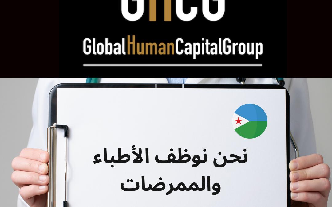 Global Human Capital Group gestiona ofertas de empleo sector sanitario: Doctores y Doctoras en Djibouti, ÁFRICA.