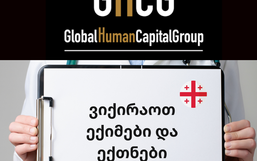 Global Human Capital Group gestiona ofertas de empleo sector sanitario: Doctores y Doctoras en Georgia, ASIA.
