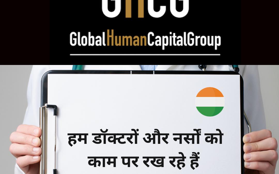 Global Human Capital Group gestiona ofertas de empleo sector sanitario: Doctores y Doctoras en India, ASIA.