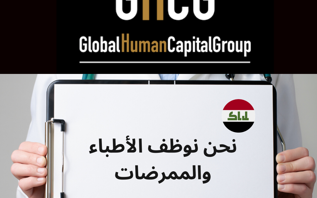 Global Human Capital Group gestiona ofertas de empleo sector sanitario: Enfermeros y Enfermeras en Iraq, ASIA.