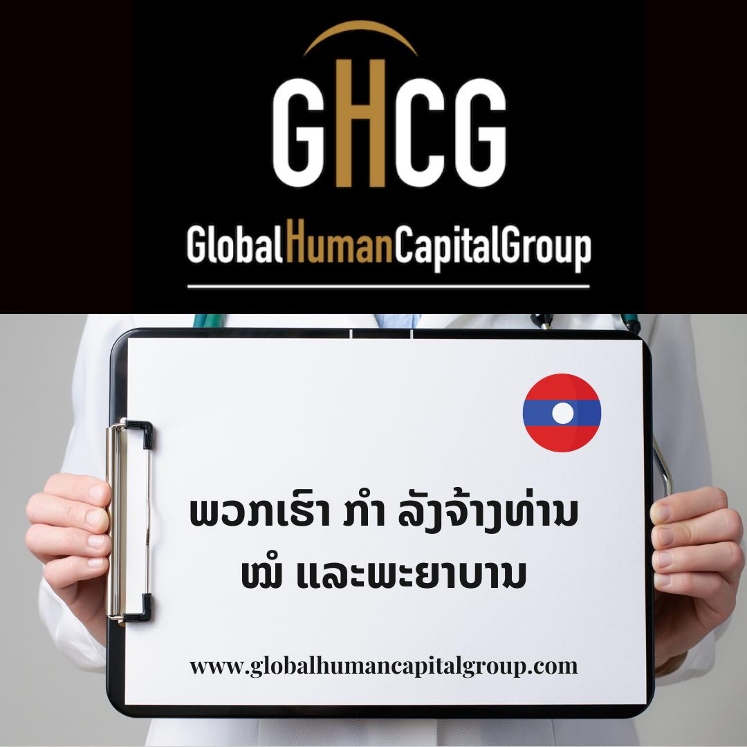 Global Human Capital Group gestiona ofertas de empleo sector sanitario: Doctores y Doctoras en Laos, ASIA.