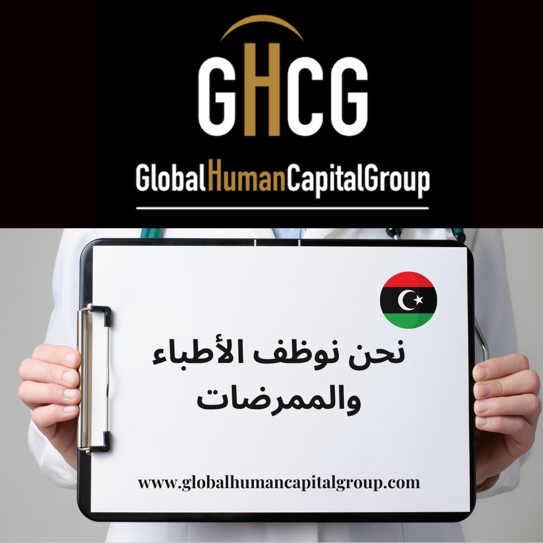 Global Human Capital Group gestiona ofertas de empleo sector sanitario: Doctores y Doctoras en Libia, ÁFRICA.