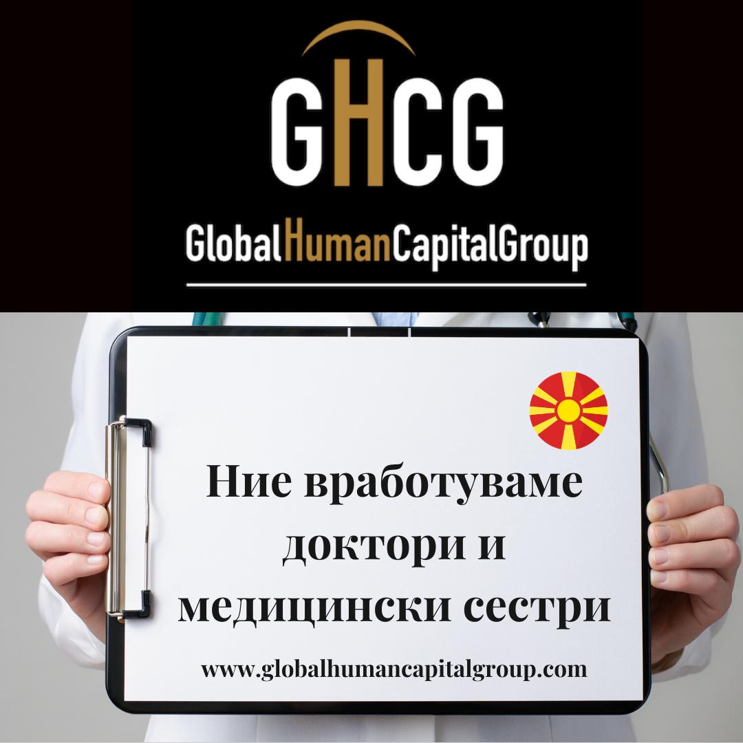 Global Human Capital Group gestiona ofertas de empleo sector sanitario: Doctores y Doctoras en Macedonia, EUROPA.