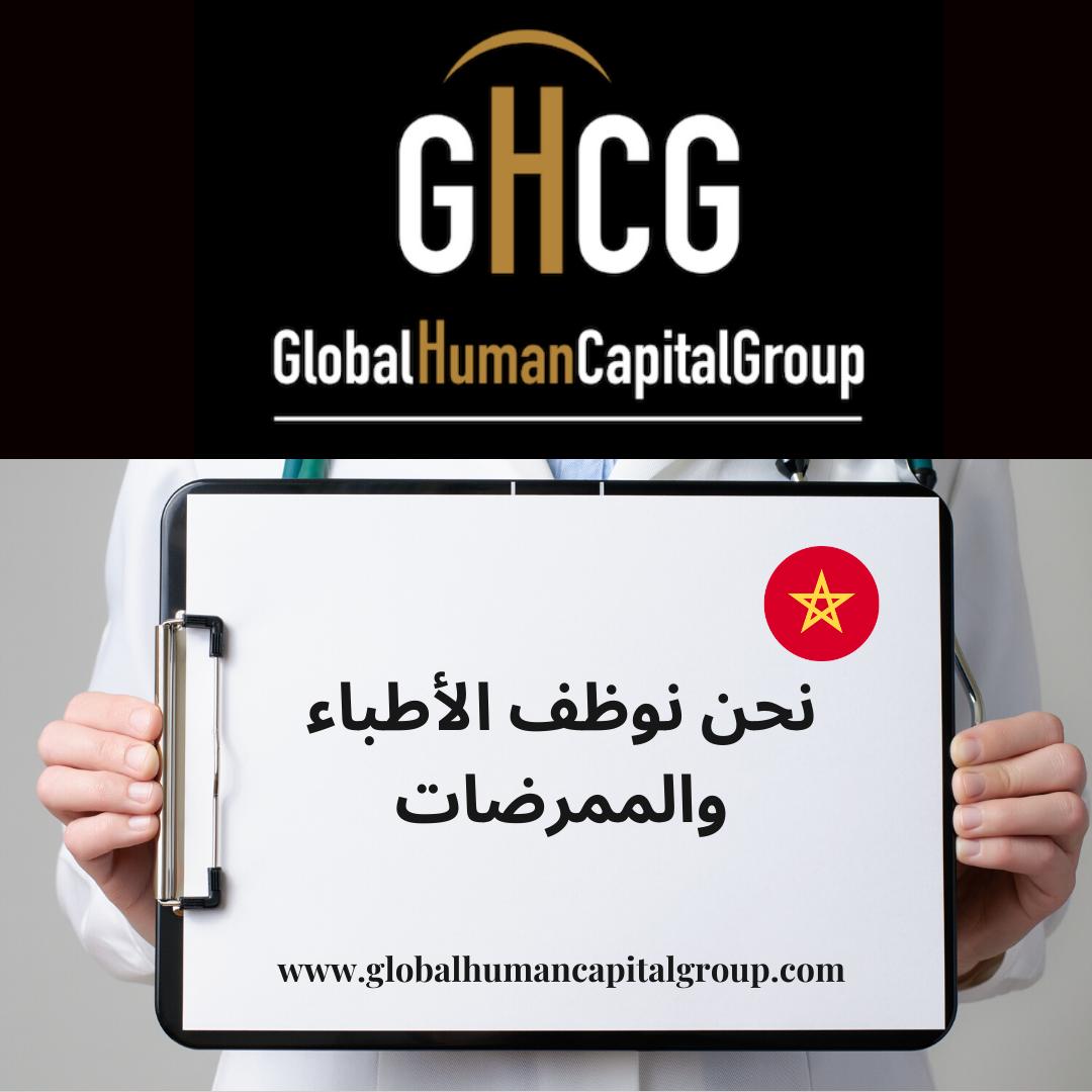 Global Human Capital Group gestiona ofertas de empleo sector sanitario: Doctores y Doctoras en Marruecos, ÁFRICA.