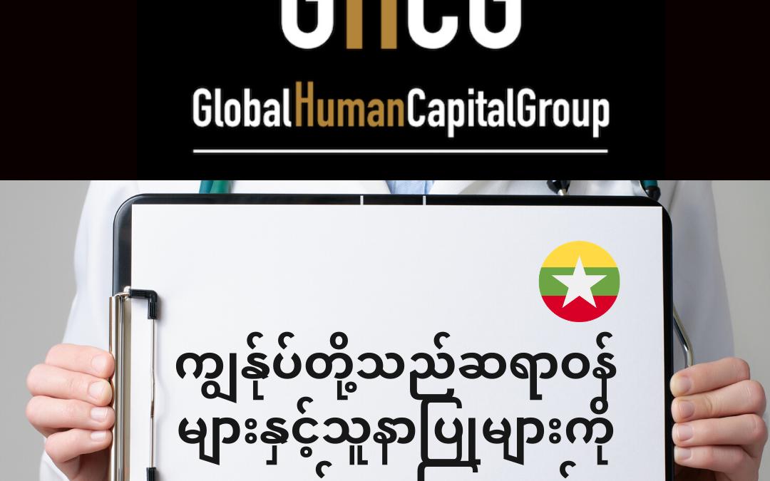 Global Human Capital Group gestiona ofertas de empleo sector sanitario: Doctores y Doctoras en Myanmar, ASIA.