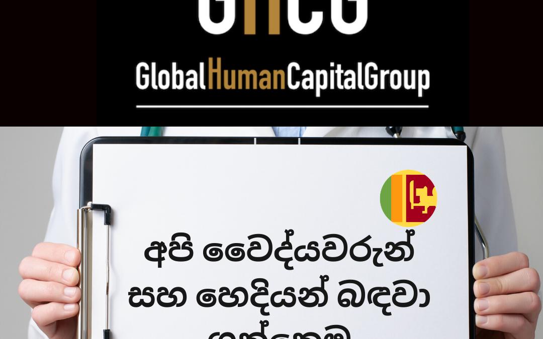 Global Human Capital Group gestiona ofertas de empleo sector sanitario: Doctores y Doctoras en Sri Lanka, ASIA.