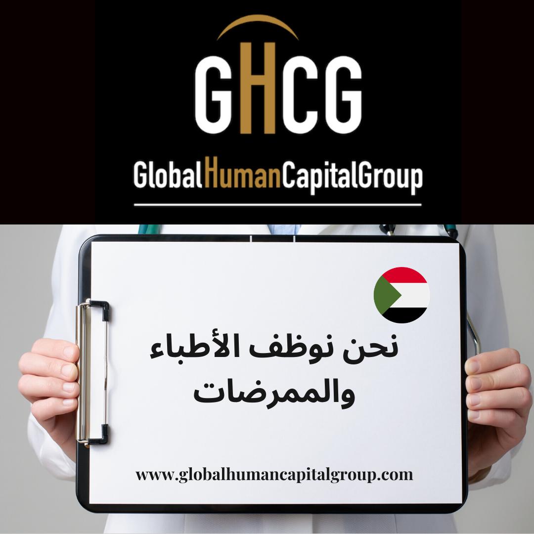 Global Human Capital Group gestiona ofertas de empleo sector sanitario: Enfermeros y Enfermeras en Sudán, ÁFRICA.
